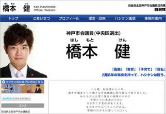 橋本健 公式ウェブサイトより