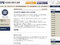 BPO(放送倫理・番組向上機構)公式サイトより。