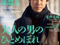 「ダ・ヴィンチ」(KADOKAWA)17年12月号