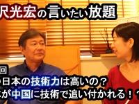 【国沢光宏の言いたい放題】今の日本の技術力は高いの?日本が中国に技術で追い付かれる!?【第14回】