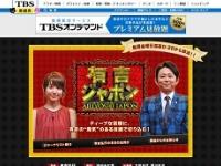 『有吉ジャポン』(TBS系)公式サイトより