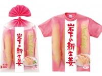 『あなたも岩下の新生姜になれる!岩下の新生姜Tシャツ』価格:3780円(税込み)生地素材:ポリエステル100%