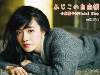 ※イメージ画像:小島藤子・オフィシャルブログ「ふじこの自由帳」より