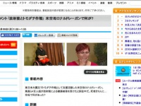 『「放射能とトモダチ作戦」米空母ロナルドレーガンで何が?』(日本テレビ)