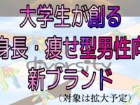 石田瑞樹のプレスリリース画像