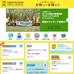 『24時間テレビ 愛は地球を救う』(日本テレビ系)オフィシャルサイトより