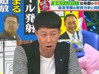 教育勅語を肯定する小籔千豊(フジテレビ『バイキング』16年3月7日放送回より)