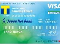 ジャパンネット銀行の「Visaデビット付キャッシュカード(ファミマTカード)」(「ジャパンネット銀行 公式サイト」より)