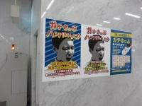 そのポスター(2018年8月 編集部撮影)