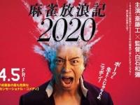 映画『麻雀放浪記2020』公式サイトより