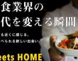 安井恭平のプレスリリース画像