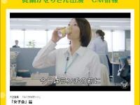 ※イメージ画像:大正製薬「コバラサポート」CM情報サイトより