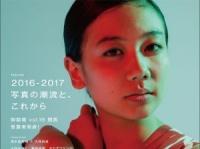 『PHaT PHOTO vol.97 2017 1-2月号』(シー・エム・エス)