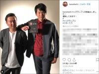 かまいたち・濱家のインスタグラム(@hamaitachi)より