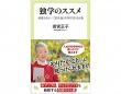 『独学のススメ』(中央公論新社刊)