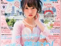 ※イメージ画像:「CUTiE(キューティー)2015年09月号」表紙:齋藤飛鳥/宝島社