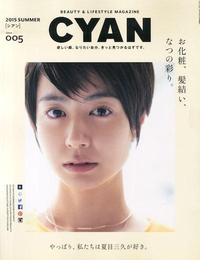 「CYAN (シアン) issue 005」より