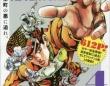 まさかの原作者NGにジャニーズの面子が丸つぶれ(ジョジョの奇妙な冒険 第4部 ダイヤモンドは砕けない 総集編 Vol.4より)