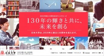 日本大学公式webサイトより