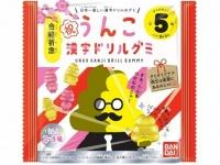 バンダイの「うんこ漢字ドリルグミ」(2018年1月発売予定の新パッケージ)