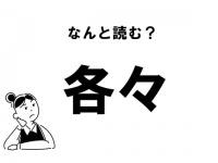 """【難読漢字】""""かくかく""""でOK? 「各々」の正しい読み方"""