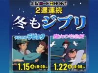 金曜ロードSHOW!『2週連続 冬もジブリ』特設サイトより。