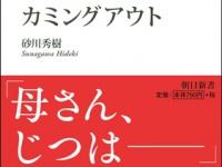 『カミングアウト』(朝日新聞出版)