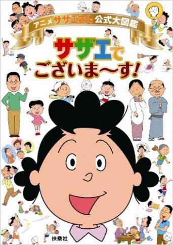 『アニメ サザエさん公式大図鑑 サザエでございま~す!』扶桑社