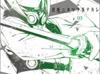 『君死ニタマフ事ナカレ(3)』(スクウェア・エニックス)