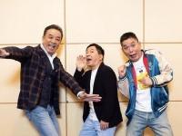 (左から)渡辺正行、田中裕二、太田光