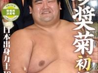 ※画像は、『NHK大相撲ジャーナル2016年3月号』(アプリスタイル)