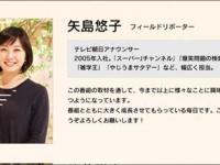 テレビ朝日系『報道ステーションSUNDAY』番組サイトより