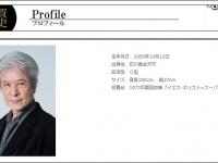 画像は「鹿賀丈史公式サイト」より引用