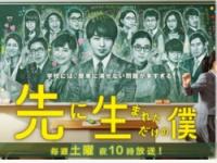 『先に生まれただけの僕』(日本テレビ系)公式サイトより