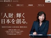 「野田聖子 オフィシャルサイト」より