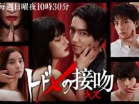 日本テレビ系『トドメの接吻』番組公式サイトより