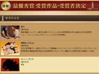 「第40回日本アカデミー賞」公式サイトより。