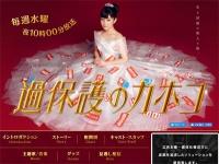 日本テレビ系『過保護のカホコ』番組公式サイトより