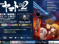 『宇宙戦艦ヤマト2202』公式サイトより