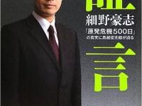 """民主党・細野政調会長に""""ゲス不倫""""問題をぶつけて返ってきた反応は?"""