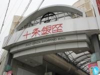十条銀座商店街の入り口(Jタウンネット編集部撮影)