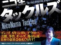 【PR】11月16日21時『ニコ生タックルズ』放送のお知らせ