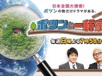 ※画像はテレビ朝日系『ポツンと一軒家』番組公式サイトより