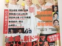 18日発売の「週刊ザテレビジョン」(KADOKAWA)