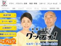『直撃LIVE グッディ!』公式サイト(「フジテレビ HP」より)