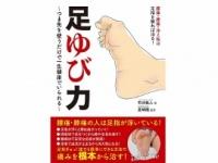 『足ゆび力~つま先を使うだけで一生健康でいられる~』(著:石井紘人/ガイドワークス)