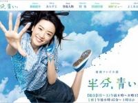 NHK朝ドラ『半分、青い。』
