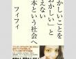 フィフィが八角理事長に物言い!響龍さんの訃報に「これは事故だよね」