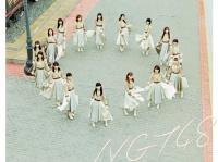 NGT48「世界の人へ」(通常盤)
