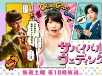 「サバイバル・ウェディング|日本テレビ」より